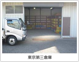 東京第三倉庫
